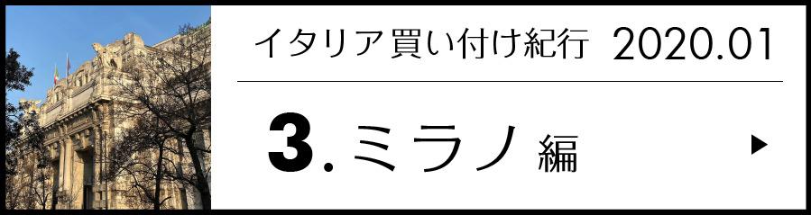 イタリア買い付け紀行 3.ミラノ 編