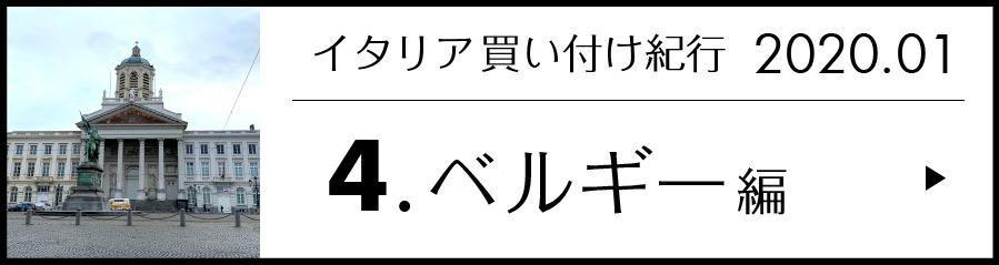 イタリア買い付け紀行 4.ベルギー 編