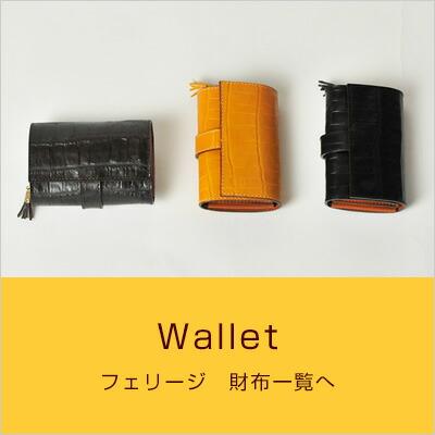 フェリージ 財布一覧へ
