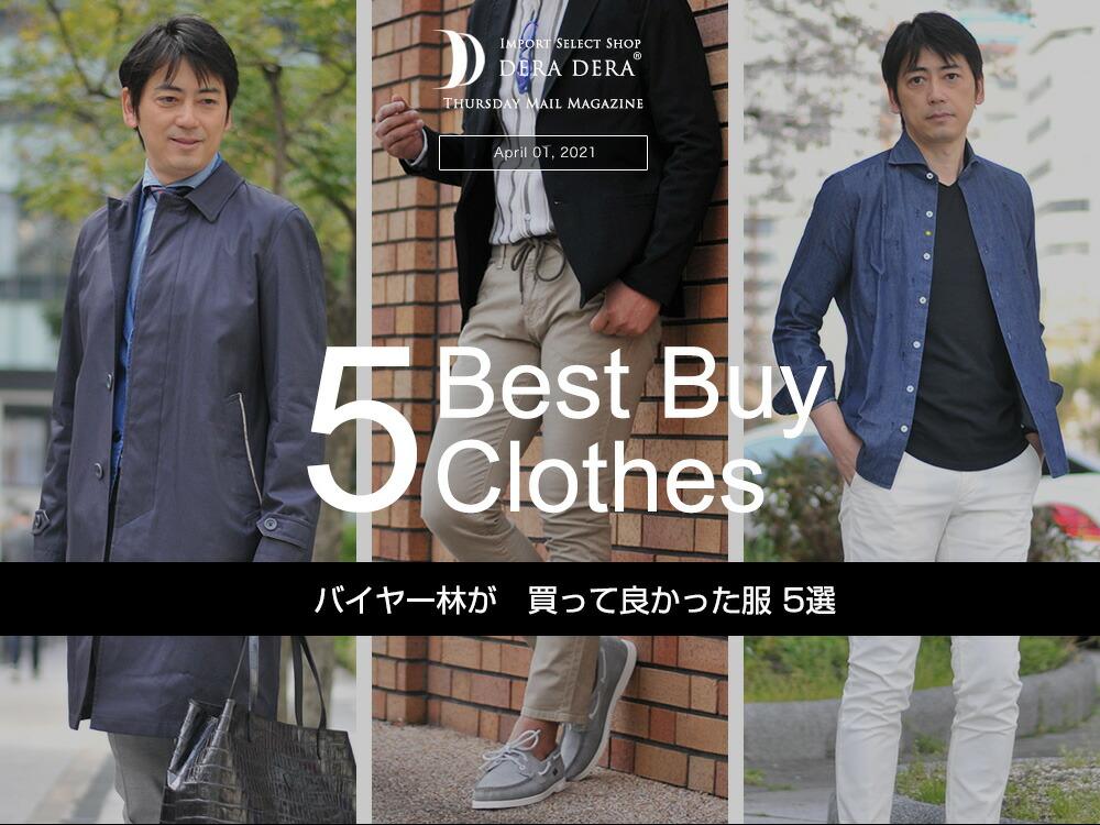 買ってよかった服5選