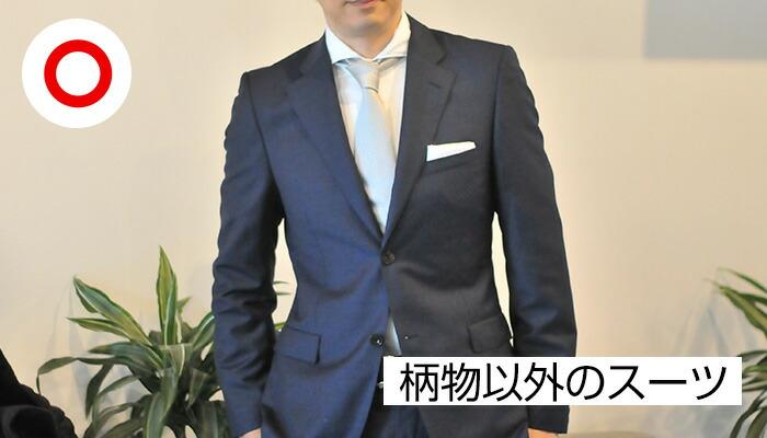 柄物以外のスーツ
