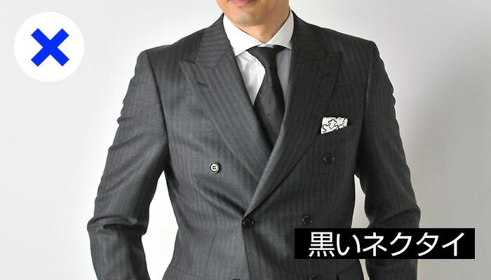 黒いネクタイ