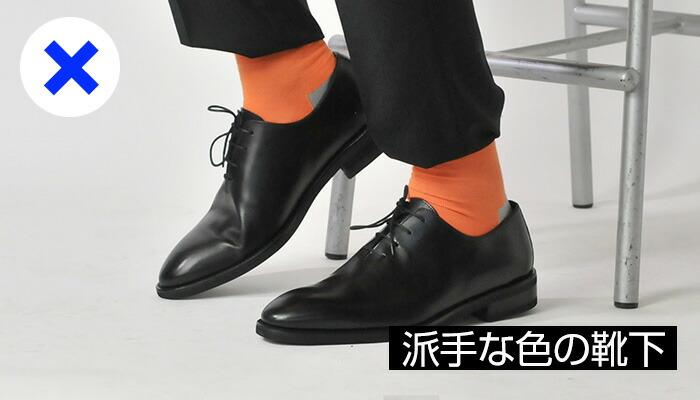 派手な色の靴下