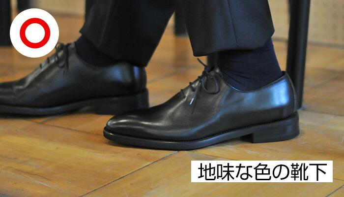 地味な色の靴下