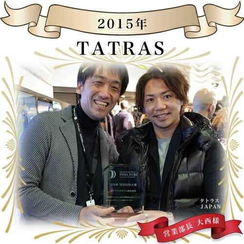 2015年のでらでら大賞はタトラス