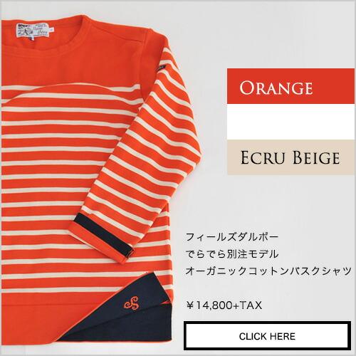 オレンジ&エクリュ