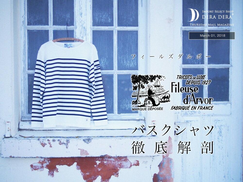 FILEUSE D'ARVOR フィールズダルボーのバスクシャツを徹底解剖