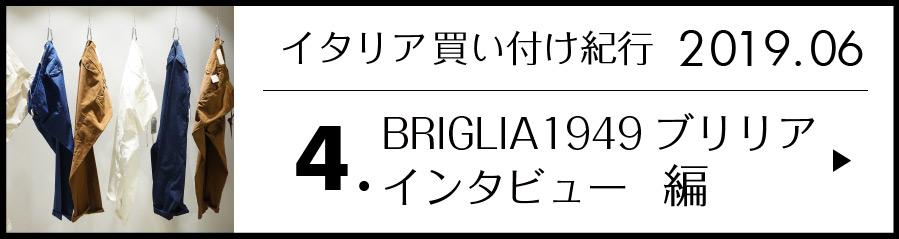 ブリリア インタビュー 編