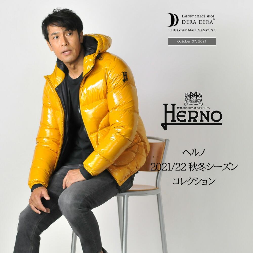 2021/22秋冬ヘルノ特集