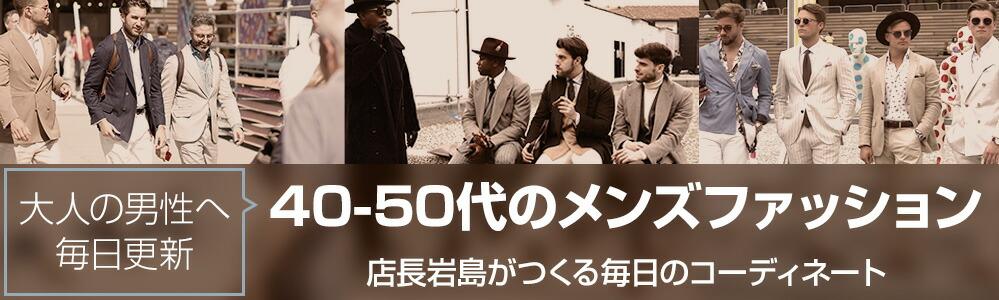 スタイリストがコーディネートを日本人男性にあわせて着こなしを解説!イタリア ブランドを中心にセレクトし、コーディネートを毎日紹介しています