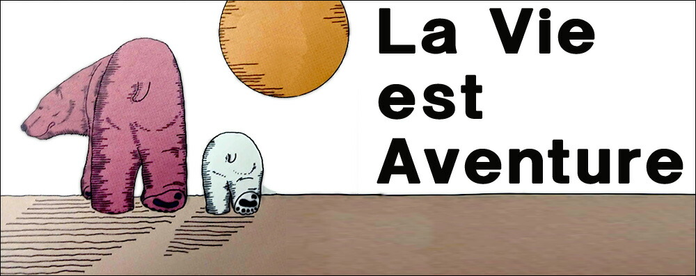 La vie est aventure ラ ヴィ エ アバンチュール