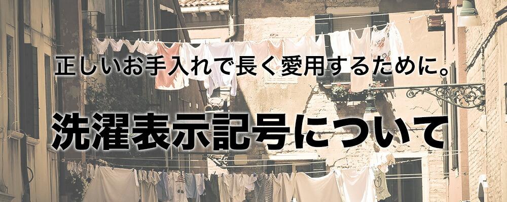 洗濯表示記号について