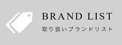 タトラス・ヘルノ・モンクレールなどブランド2020年春夏新作コレクションが充実!