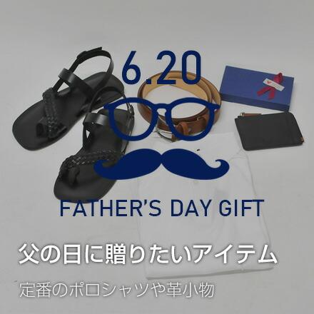 父の日ギフト特集 2021春夏