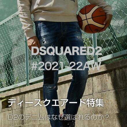 ディースクエアード 2021/22秋冬デニム