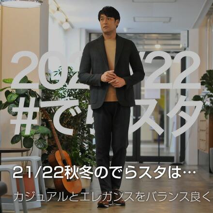 2021/22秋冬 でらスタ