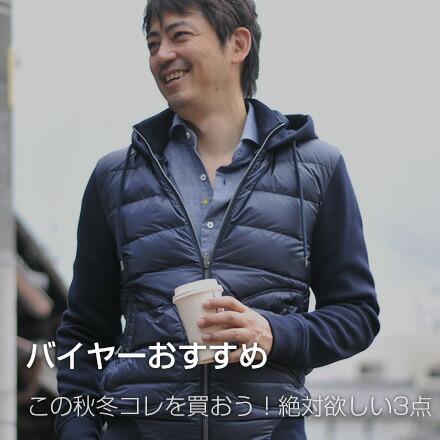 2021/22秋冬トレンドアイテム