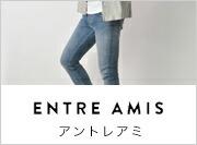 アントレアミ ENTRE AMIS パンツ イタリア