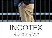 インコテックス INCOTEX イタリア製 パンツ
