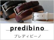 プレディビーノ イタリア製 ベルト