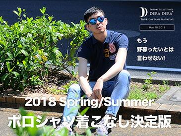 2018春夏ポロシャツ着こなし決定版