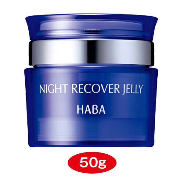 HABA ナイトリカバージェリー 50g