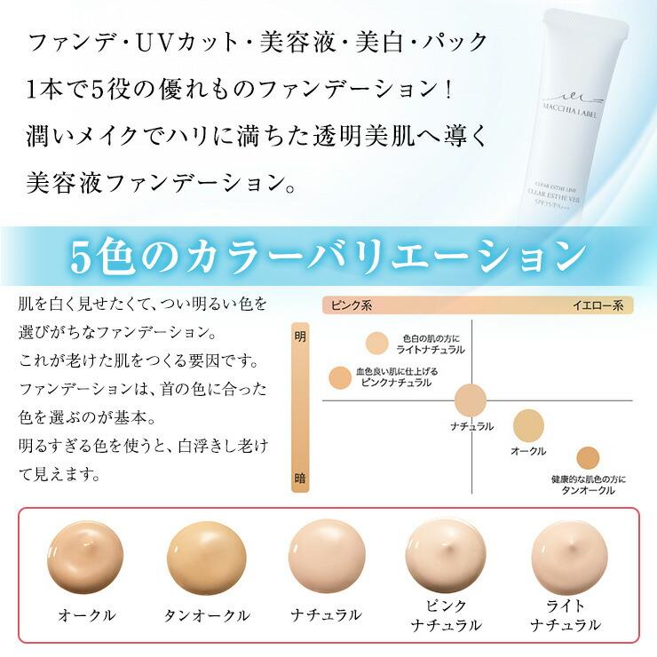 マキアレイベル 薬用クリアエステヴェール25ml