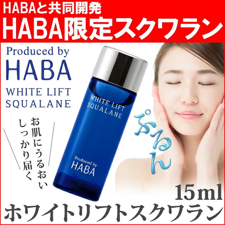 HABA ホワイトリフトスクワラン 15ml
