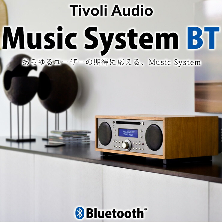 Tivoli Music System BT チボリオーディオ
