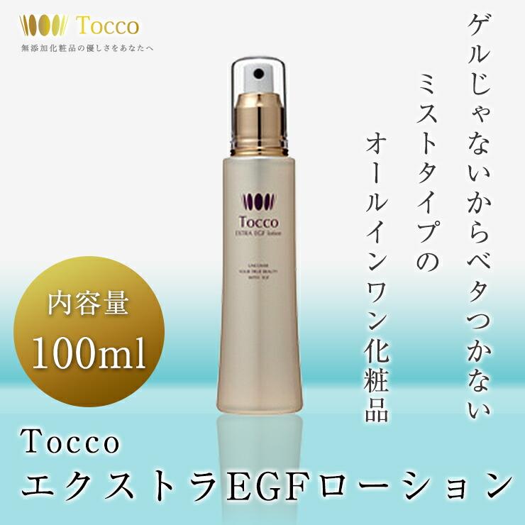 Tocco エクストラEGFローション