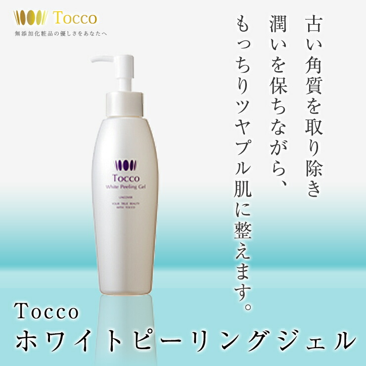 Tocco ホワイトピーリングジェル