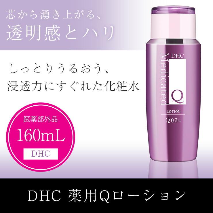 DHC 薬用Qローション