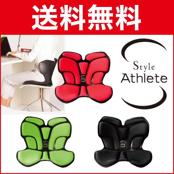 スタイル アスリート Style Athlete 骨盤 クッション style スタイル Body Make Seat