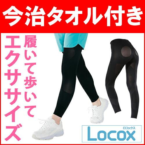 Locox はくだけエクスパッツ エクササイズ ロコックス
