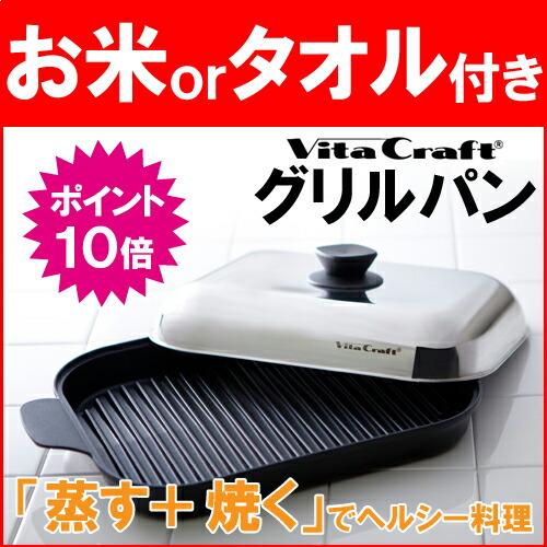 ビタクラフト グリルパン No,3001 vitacraft 蒸し焼きスチームロースター