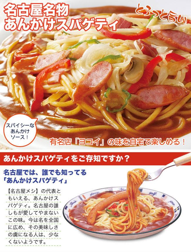 """""""「ヨコイ」の業務用パスタ&パスタソース"""