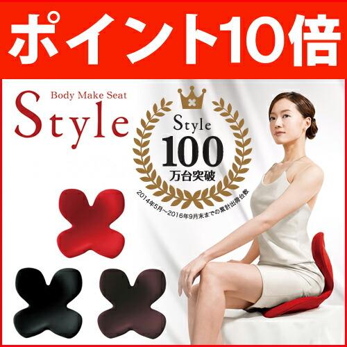 ボディメイクシート スタイル Body Make Seat Style