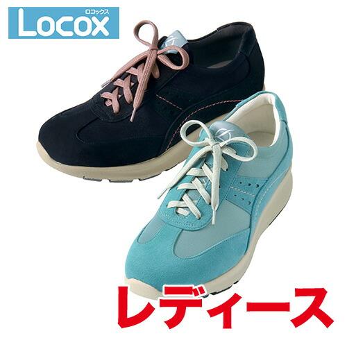 Locox ワイドステップウォーカー レディース