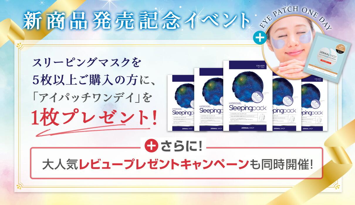 新商品発売記念イベント