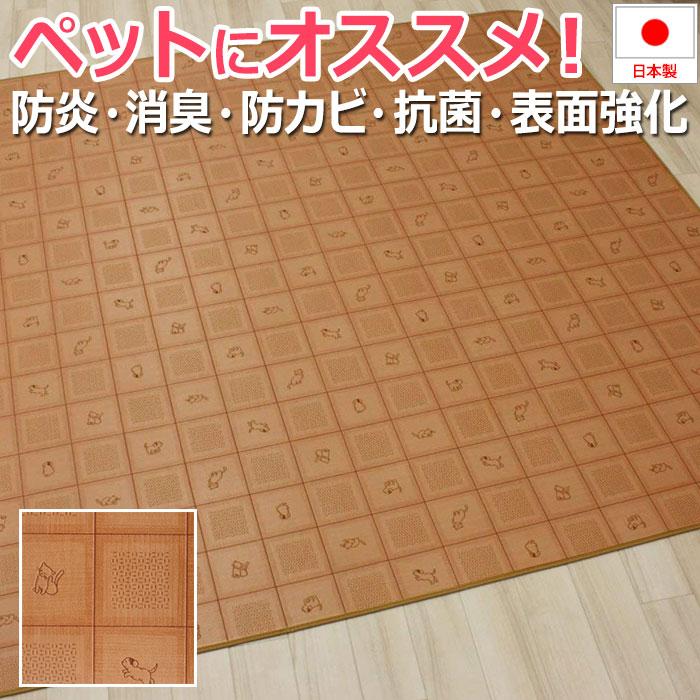 CES2329ラグ(Y) ペット用ダイニングラグカーペット 消臭クッションフロアラグ 防炎 抗菌 日本製