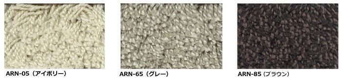 毛足25mmシャギーカーペット ふわふわタッチカーペット アスレイン 日本製 オーダーカーペット