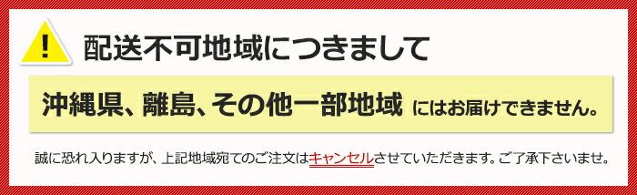 ※沖縄県、離島、その他一部地域にはお届けできません。