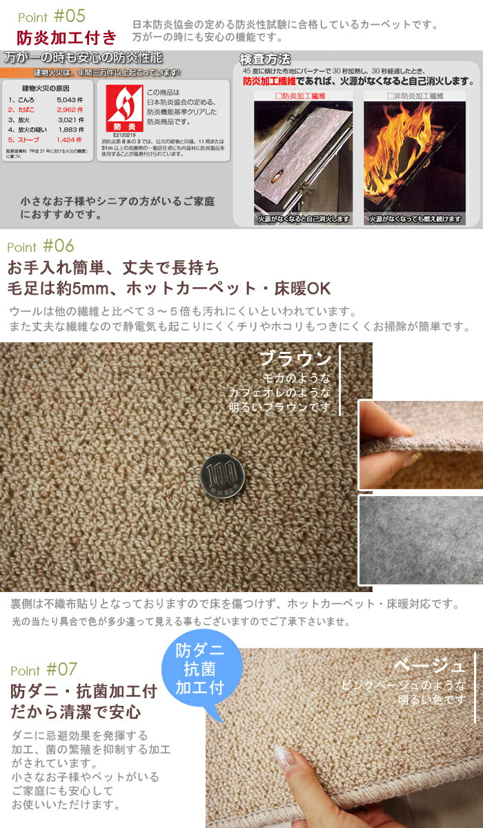 防炎ウール100%カーペット オペラ(N)【日本製】