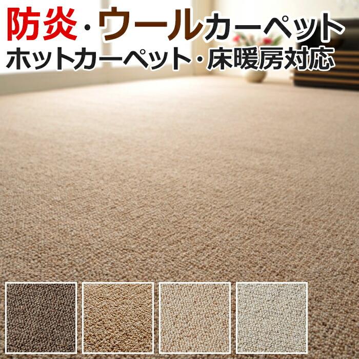 ウールカーペット 天然素材ラグカーペット ホットカーペット対応じゅうたん 日本製絨毯 オペラ(N)