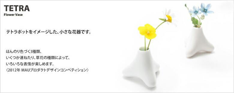テトラポットをイメージした、小さな花器です。ほんのり色ずく3種類、いくつか重ねたり、草花の種類によって、いろいろな表情が楽しめます。