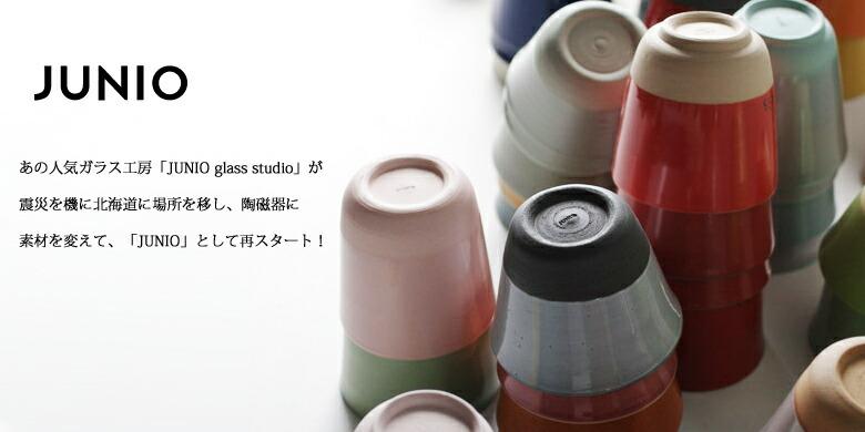 楽天市場 15 sale セール junio ユニーオ contes bowl コンテス
