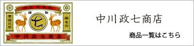 中川政七商店 商品一覧