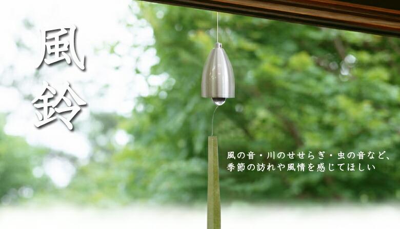 風の音・川のせせらぎ・虫の音など、 季節の訪れや風情を感じてほしい。能作の風鈴