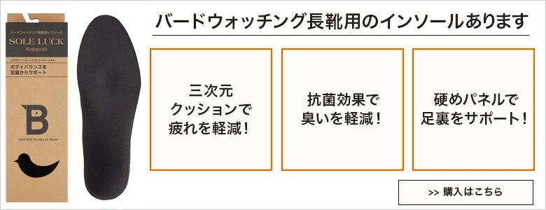 日本野鳥の会オリジナルレインブーツ専用インソール