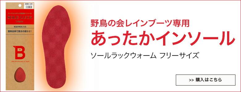 日本野鳥の会オリジナルレインブーツ専用暖かいインソール